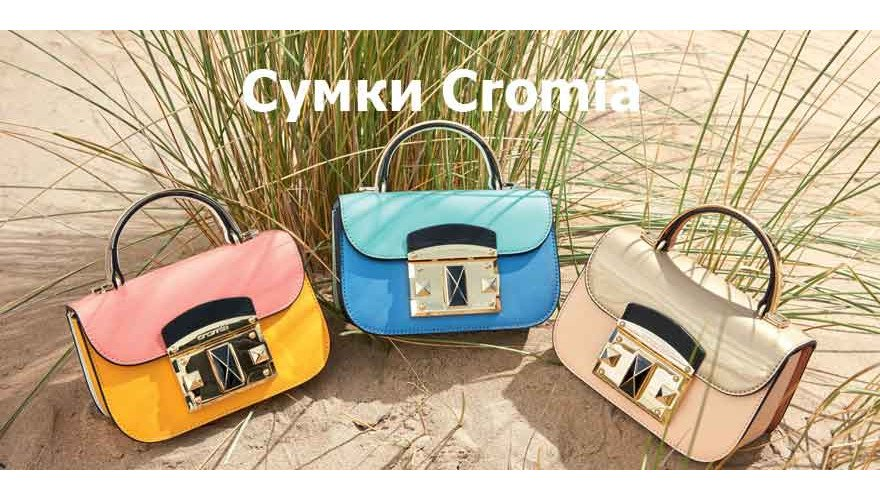 Новая коллекция модных женских сумок Cromia осень 2020 года!